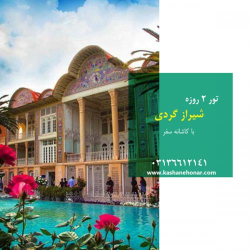 شیراز - سفر شیراز